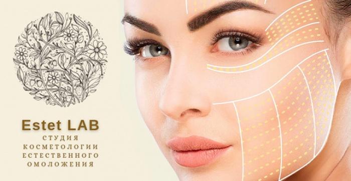 Скидка 50% на косметологические процедуры в студии косметологии Estet LAB