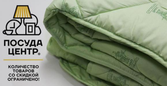 Скидка 40% на одеяло в Посуда Центре (ТЦ Дома)