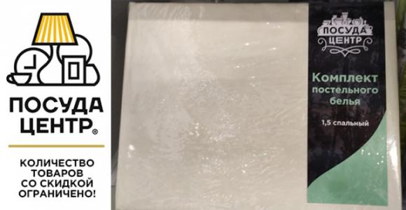 Скидка 40% на комплект постельного белья в Посуда Центре (ТЦ Дома)