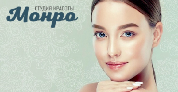 Скидка 50% на профессиональную чистку лица в салоне красоты «МОНРО»
