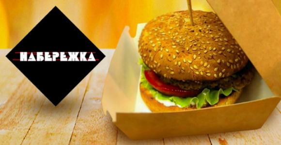 Скидка 50% на бургер в кофейне Набережка