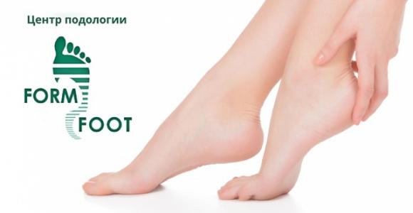 Скидка 50% на профилактику заболеваний стоп и ногтей в центре подологии Form Foot