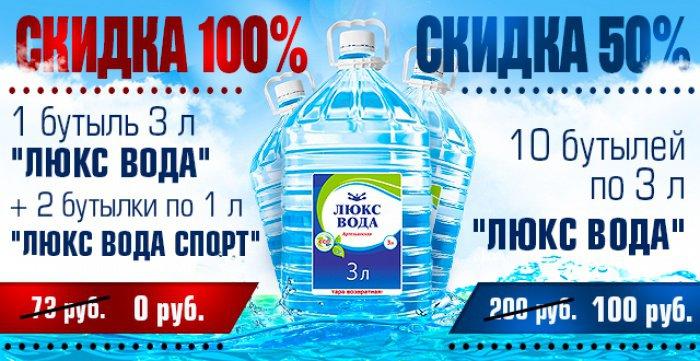 Экологически чистая питьевая вода от компании «ЛЮКС ВОДА»