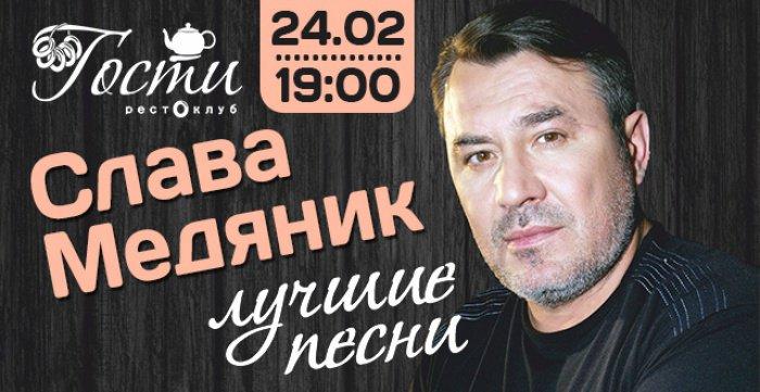Концерт Лучшие песни Славы Медяника 24 февраля в ресто-клубе Гости