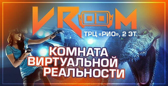 Удвоение игрового времени в комнате виртуальной реальности VRoom
