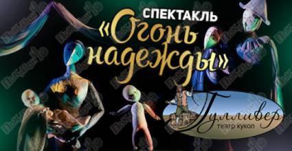 Спектакль Огонь надежды в театре кукол Гулливер