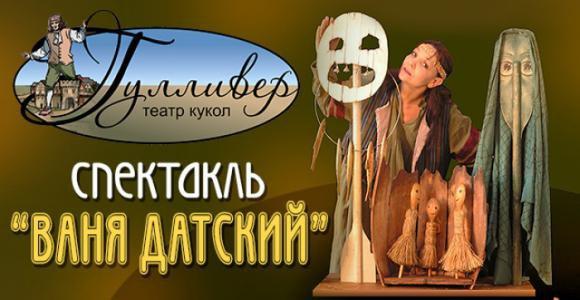 Спектакль Ваня Датский  в театре кукол Гулливер