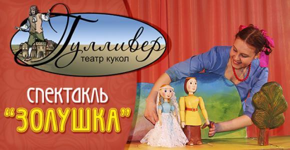 Спектакль Золушка  в театре кукол Гулливер