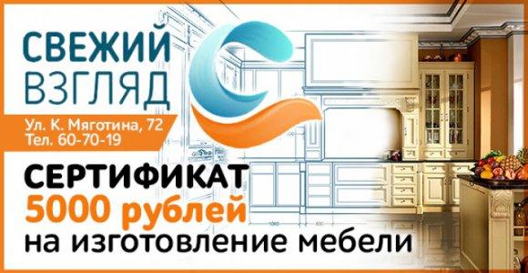 Подарочный сертификат на изготовление мебели на заказ