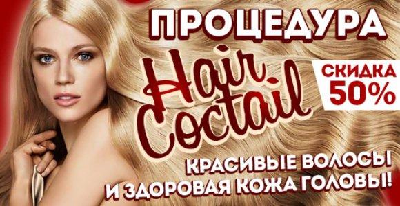 Процедура лечения волос  Hair Coctail от Волшебной расчёски со скидкой 50%