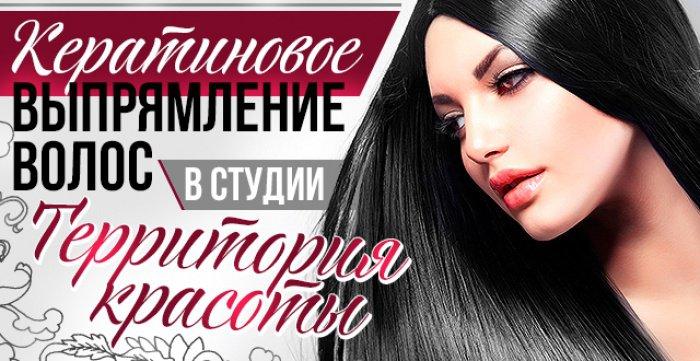 Кератиновое выпрямление и лечение волос от мастера Александры Едомских