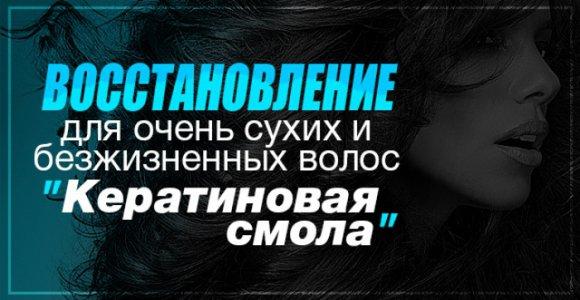 Процедура восстановления сухих и безжизненных волос Кератиновая смола