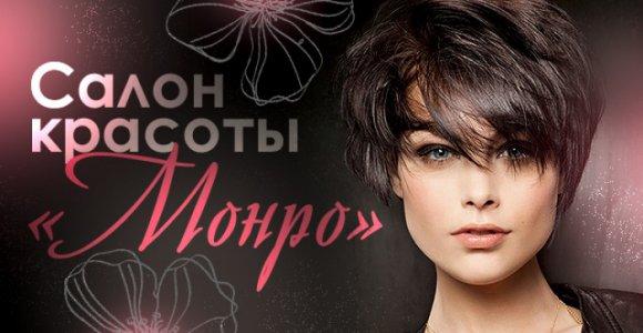 Женская стрижка в салоне красоты «МОНРО»