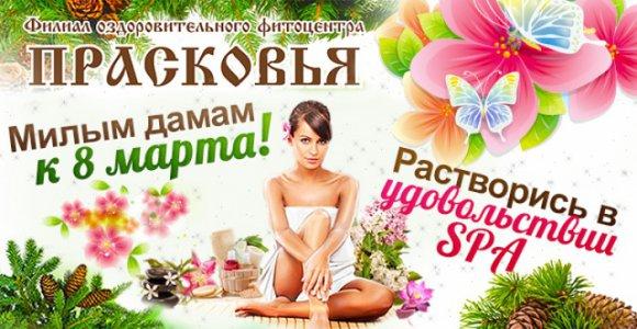 Процедура детокс омоложение от фитоцентра Прасковья