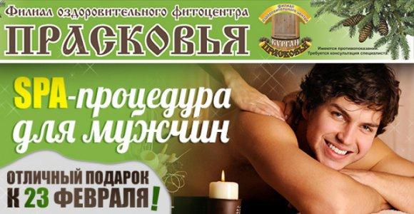Процедура для мужчин к 23 февраля от фитоцентра Прасковья