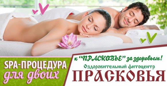 Спа-процедура ко Дню всех влюблённых от фитоцентра Прасковья