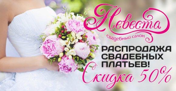 Любое свадебное платье из всего ассортимента салона Невеста