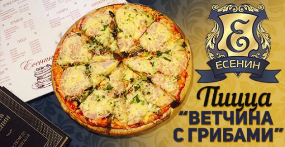 Пицца Ветчина с грибами в ресторане Есенин