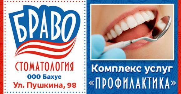 Комплекс услуг Профилактика от стоматологии Браво