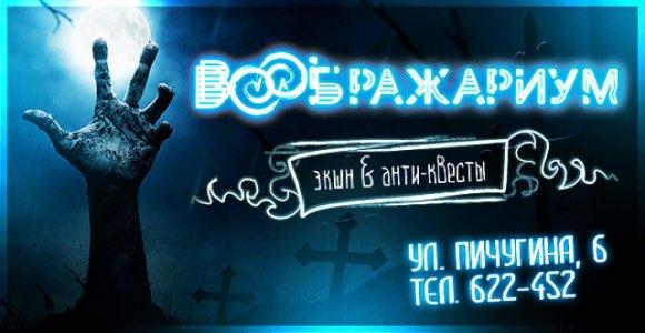 Подарочный сертификат в АНТИ квест  Ходячие Мертвецы