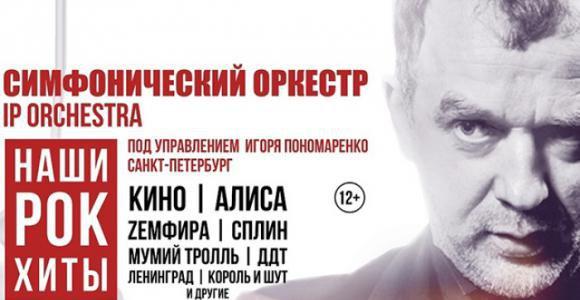 Симфоническое шоу НАШИ РОК- ХИТЫ- оркестр IP ORCHESTRA