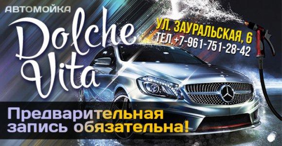 Зимний комплекс MAX в автомойке Dolche Vita
