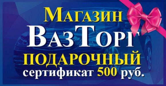 Cертификат номиналом 500 рублей в магазине автотоваров ВазТорг