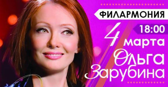 Концерт Ольги Зарубиной 4 марта в Филармонии