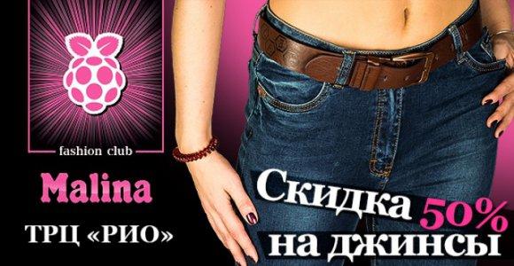 Джинсы для девушек от Malina Fashion Club в ТРЦ Рио