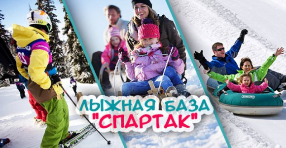 Каждый второй час проката лыж, санок и тюбингов на лыжной базе