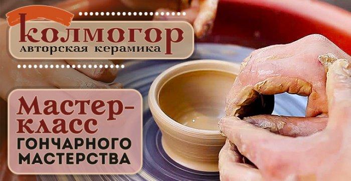 Мастер-класс гончарного мастерства в творческой мастерской Колмогор