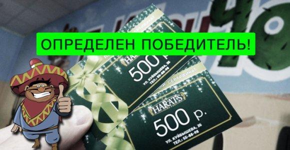 Розыгрыш сертификата номиналом 500 рублей в HARAT'S IRISH PUB