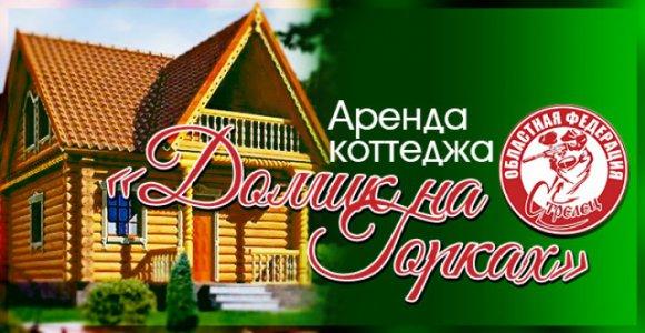 Сертификат на аренду коттеджа «Сауна-Дом на горках»