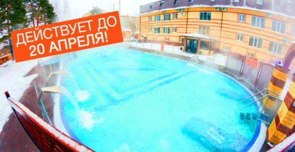 Три часа посещения открытого термального бассейна (действует до 20 апреля)