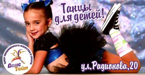 Обучение детей в танцевальном центре Данс-Тайм