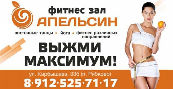 Занятия в фитнес-зале Апельсин (йога, восточные танцы, фитнес)