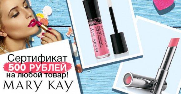 Сертификат 500 рублей от Консультанта Mary Kay на любой товар
