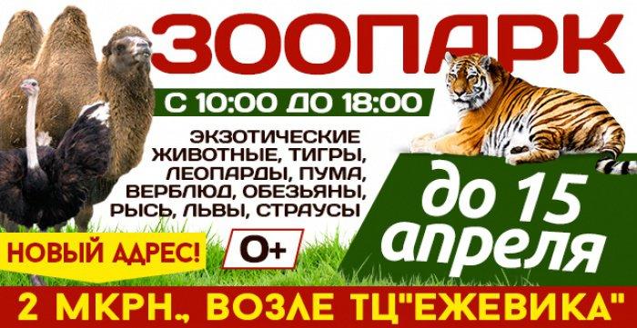 Передвижной зоопарк (билет на 2 персоны) теперь во 2-ом мкр-не, возле ТЦ Ежевика
