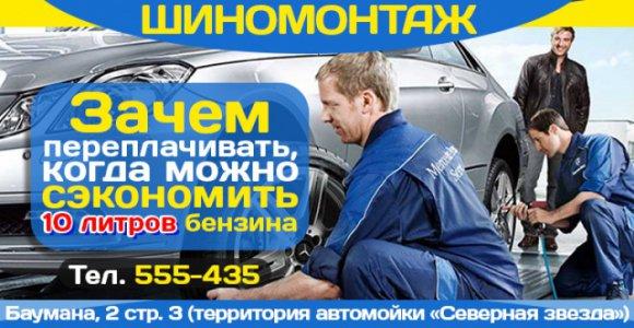 Полная переобувка вашего автомобиля. Шиномонтаж на Баумана 2 И стр. 3