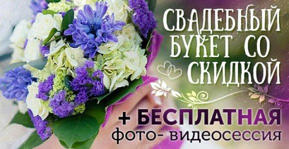 Свадебный букет + бесплатная фотосессия от салона цветов