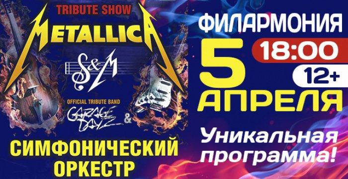 Трибьют - шоу METALLICA  С СИМФОНИЧЕСКИМ ОРКЕСТРОМ 5 апреля в Филармонии