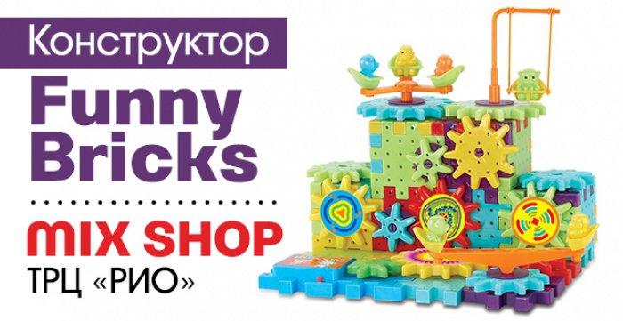 Развивающий конструктор Funny Bricks от MixShop (ТРЦ Рио)