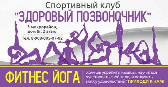 Абонемент на фитнес-йога от спортивного клуба