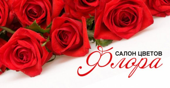 Любое количество эквадорских роз в салоне цветов