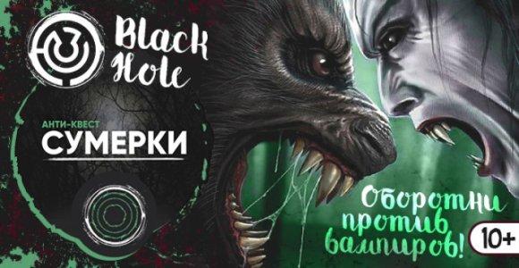 Посещение АНТИ - квеста с актером «Сумерки: Вампиры против Оборотней»
