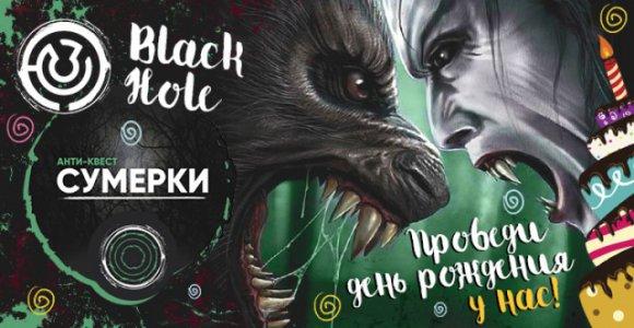 День Рождения в АНТИ квесте с актером «Сумерки: Вампиры против Оборотней»
