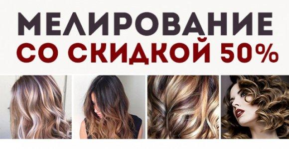 Мелирование волос в