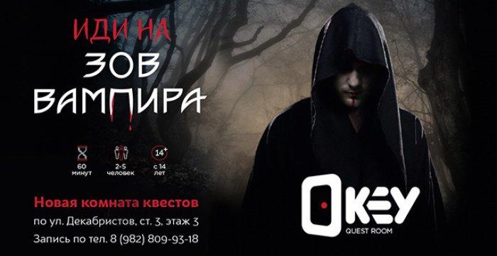 Прохождение квеста Зов вампира от новой комнаты квестов ОKEY