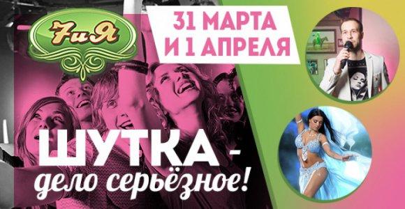 Вечеринка «Шутка – дело серьезное» 31 марта и 1 апреля в ресторане