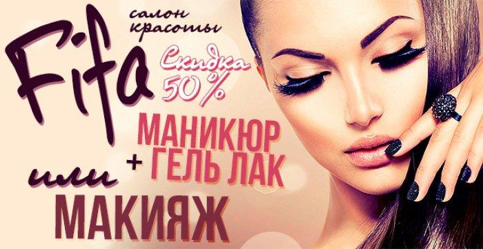 Маникюр+гель-лак или макияж в салоне красоты Fifa